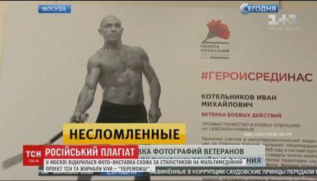 """У Москві відкрилася фотовиставка, що повністю копіює український проект """"Переможці"""""""