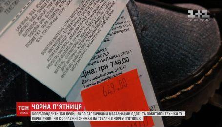 ТСН проверила, дают ли украинские ТЦ настоящие скидки в Черную пятницу