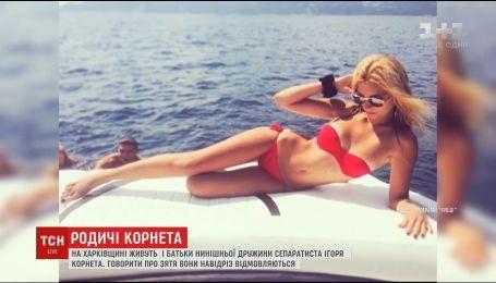 Марина Корнет - не единственная родственница боевика, которая живет на Харьковщине