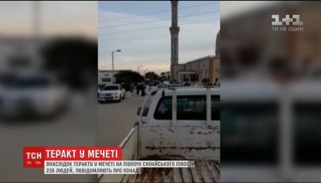 Внаслідок теракту у мечеті на півночі Синайського півострова загинуло 235 людей