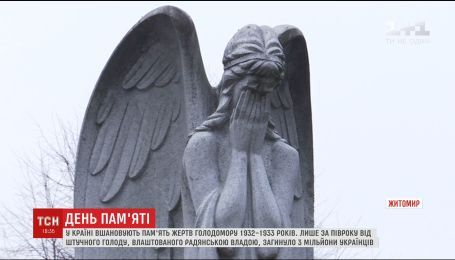 Україна згадує предків, які померли внаслідок штучного голоду 85 років тому