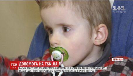 Трехлетний мальчик из Тернополя с поражением центральной нервной системы нуждается в помощи