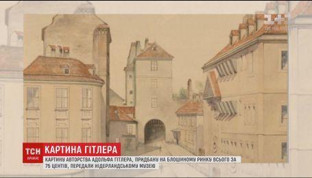 Голландскому музею передали картинку Гитлера, купленную на блошином рынке за 75 центов