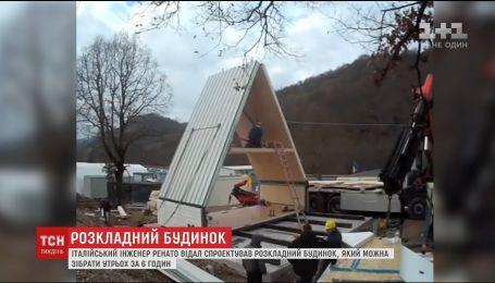 Итальянский инженер спроектировал раскладной дом, который можно собрать за полдня
