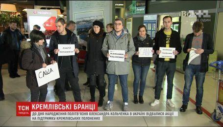 Родственники украинских политзаключенных устроили флешмобы ко дню рождения Александра Кольченко