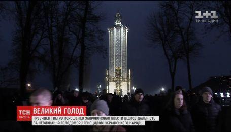 Украина почтила память жертв геноцида украинского народа 1932-1933 годов