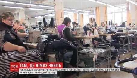 ТСН.Тиждень зрівняв можливості гідного працевлаштування для людей з порушенням слуху в Україні та Польщі
