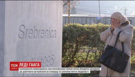 Ратка Младича засудили до довічного ув'язнення за геноцид та злочини проти людства