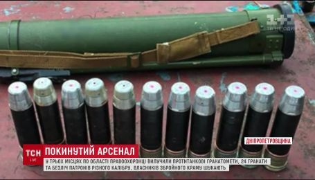 На Днепропетровщине правоохранители обнаружили целый арсенал оружия на ферме