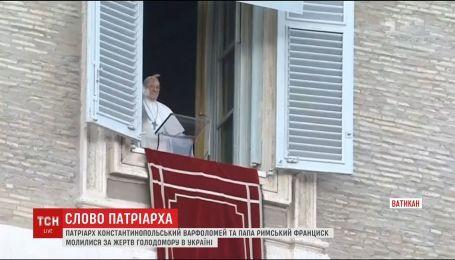 Папа Римский и Патриарх Варфоломей в проповедях вспомнили жертв Голодомора в Украине