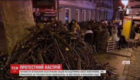 Под прокуратурой Одесской области ночевали протестующие