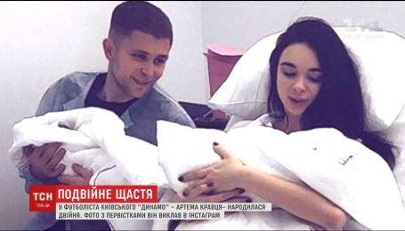 """У нападника київського """"Динамо"""" Артема Кравця народилася двійня"""