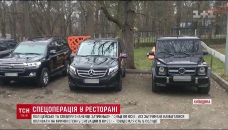 В Пуще Водице полиция задержала более 60 человек с уголовным прошлым