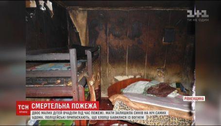 На Рівненщині двоє дітей загинули в пожежі
