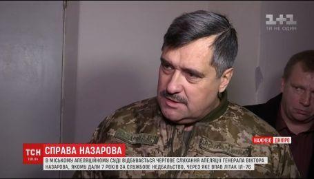 Справа Назарова: генерал просить проведення нових експертиз