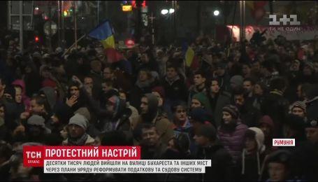 Протести у Румунії. Десятки тисяч людей вийшли на вулиці Бухареста