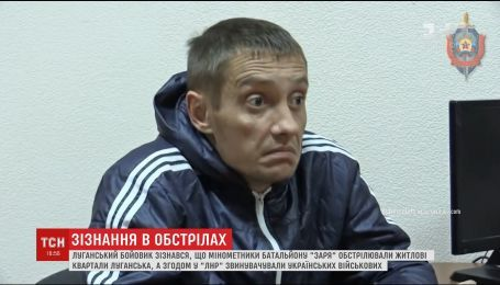 """Бойовик батальйону """"Заря"""" зізнався в обстрілах житлових кварталів Луганська"""