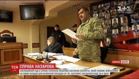 Суд Дніпра відмовив генералу Назарову у проведенні нової експертизи