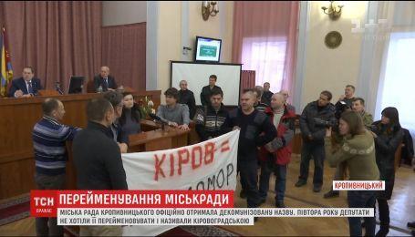 Городской совет Кропивницкого официально получил декоммунизованное название