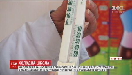 420 учнів школи на Вінниччині перебувають на вимушених канікулах через холоднечу у класах