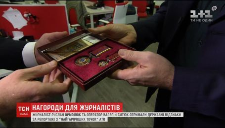 """Журналісти """"1+1 медіа"""" отримали ордени """"За заслуги"""" і """"За працю та звитягу"""""""
