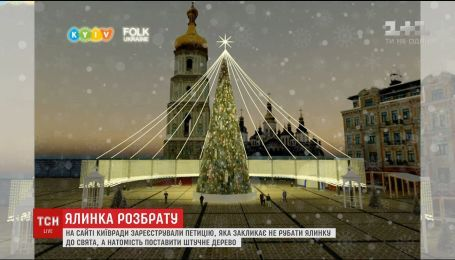 У Київраді закликають не рубати ялинку до свята, а поставити штучне дерево