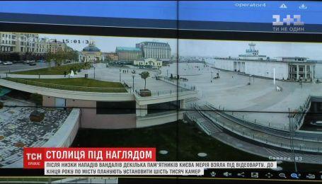В Киеве установят 6 тысяч видеокамер возле самых привлекательных для вандалов памятников