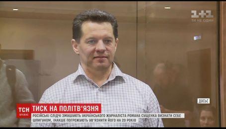 Российские следователи заставляют Сущенко признать себя шпионом