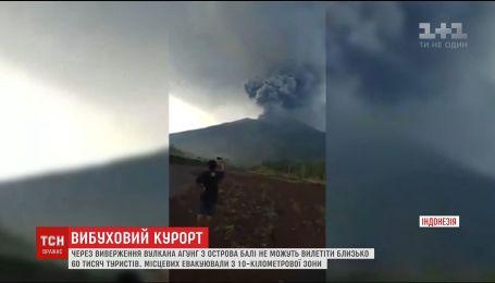 Извержение вулкана на Бали: местные власти объявили высокий уровень опасности