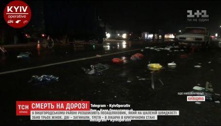 Під Києвом водій збив трьох жінок та втік з місця ДТП, є загиблі