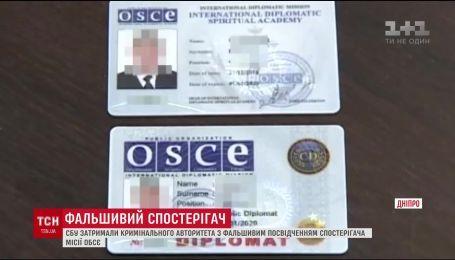 На Днепропетровщине поймали фальшивого наблюдателя миссии ОБСЕ