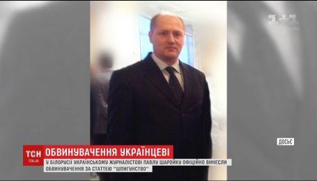 У Білорусі звинувачують українського журналіста у шпигунстві