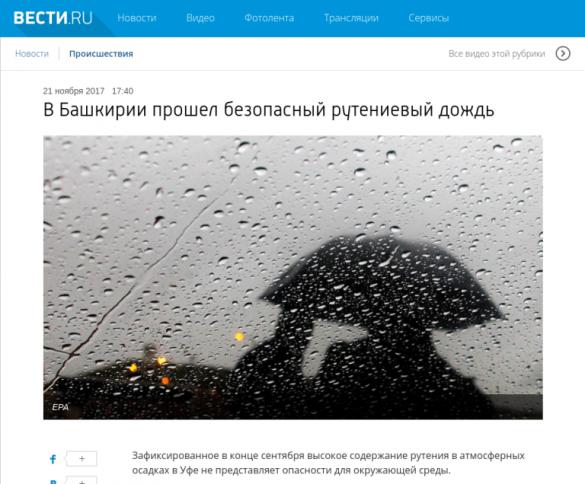 Скрінштот з Вести.RU