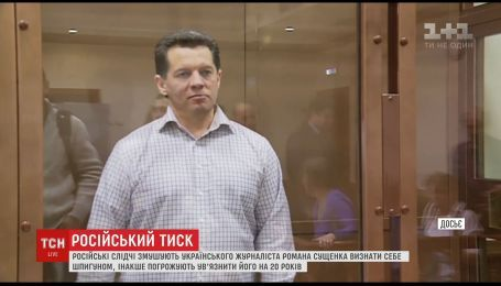У Росії ув'язненого Сущенка намагаються змусити зізнатися у шпигунстві