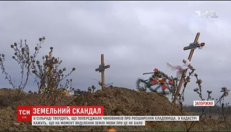 Замість земель сільськогосподарського призначення АТОвцям виділили ділянки на цвинтарі