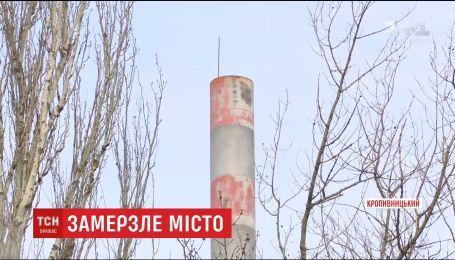 У Кропивницькому понад сто будинків не отоплюються через борги міської влади