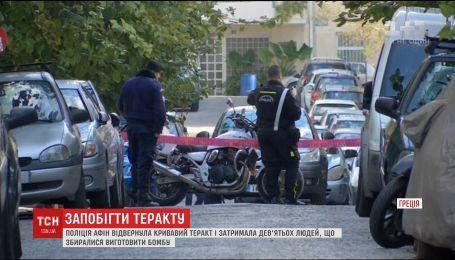 Грецька поліція затримала групу людей, які готували кривавий теракт