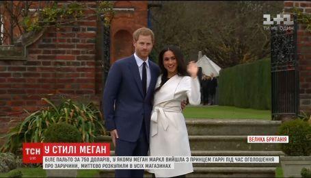 Біле пальто, як в нареченої принца Гаррі, миттєво розкупили в усіх магазинах