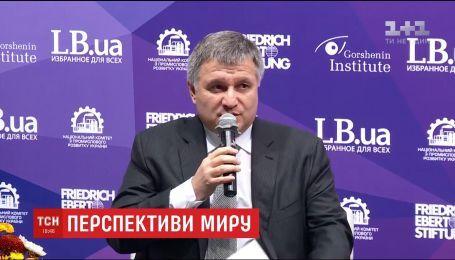 Минские соглашения уменьшили возможное количество жертв на фронте, но себя уже изжили, - Аваков