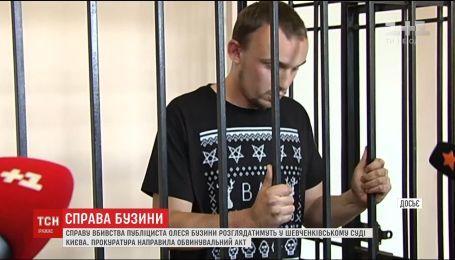 Вбивцям публіциста Олеся Бузини може загрожувати довічне ув'язнення