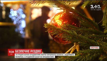 У Німеччині Різдво святкуватимуть під посиленим захистом поліції