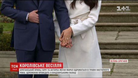 Кенсінгтонський палац оприлюднив дату і подробиці весілля принца Гаррі й Меган Маркл