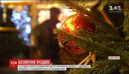 В Германии Рождество будут праздновать под усиленной защитой полиции