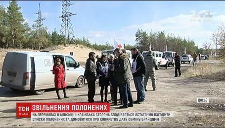 Тристороння контактна група в Мінську спробує домовитися про обмін заручниками