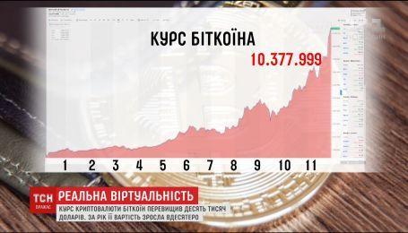 Реальная виртуальность. Курс криптовалюты биткоин впервые превысил десять тысяч долларов