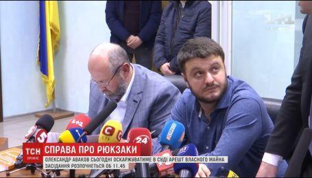 Син Авакова оскаржуватиме арешт власного майна
