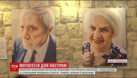 Волонтери влаштували професійну фотосесію для пенсіонерів