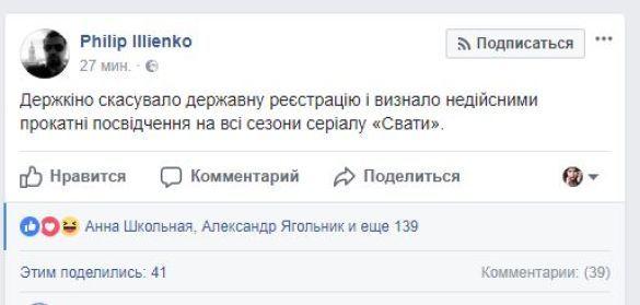 """Іллєнко про серіал """"Свати"""""""