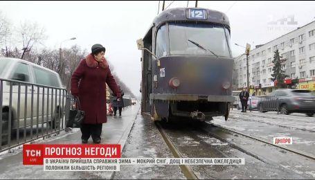 Зима принесла в Украину туман и опасную гололедицу на дорогах