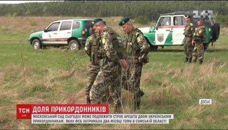 Судьбу задержанных украинских пограничников решает московский суд